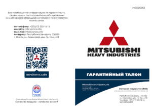 Гарантийный талон на климатическое оборудование Mitsubishi Heavy Industries